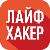 Download Лайфхакер APK