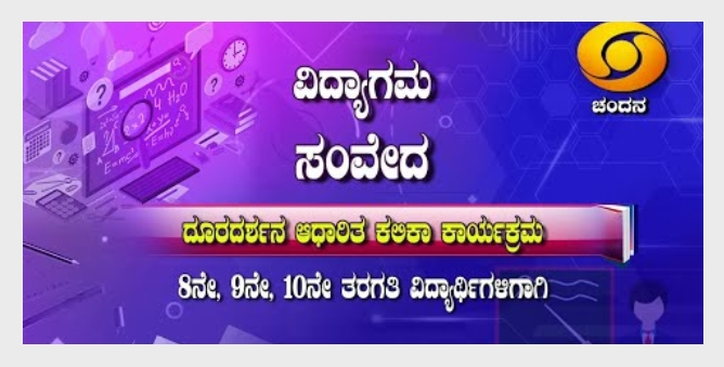 Samveeda E Class lessons broadcast on Chandana channel today