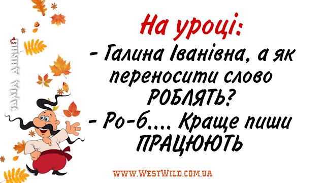 Анекдоти українською про школу