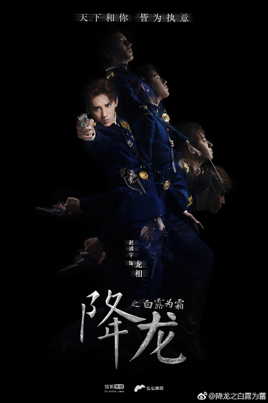 Xiang Long China Web Drama