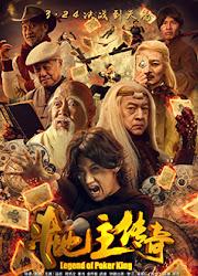 Legend of Poker King China Movie