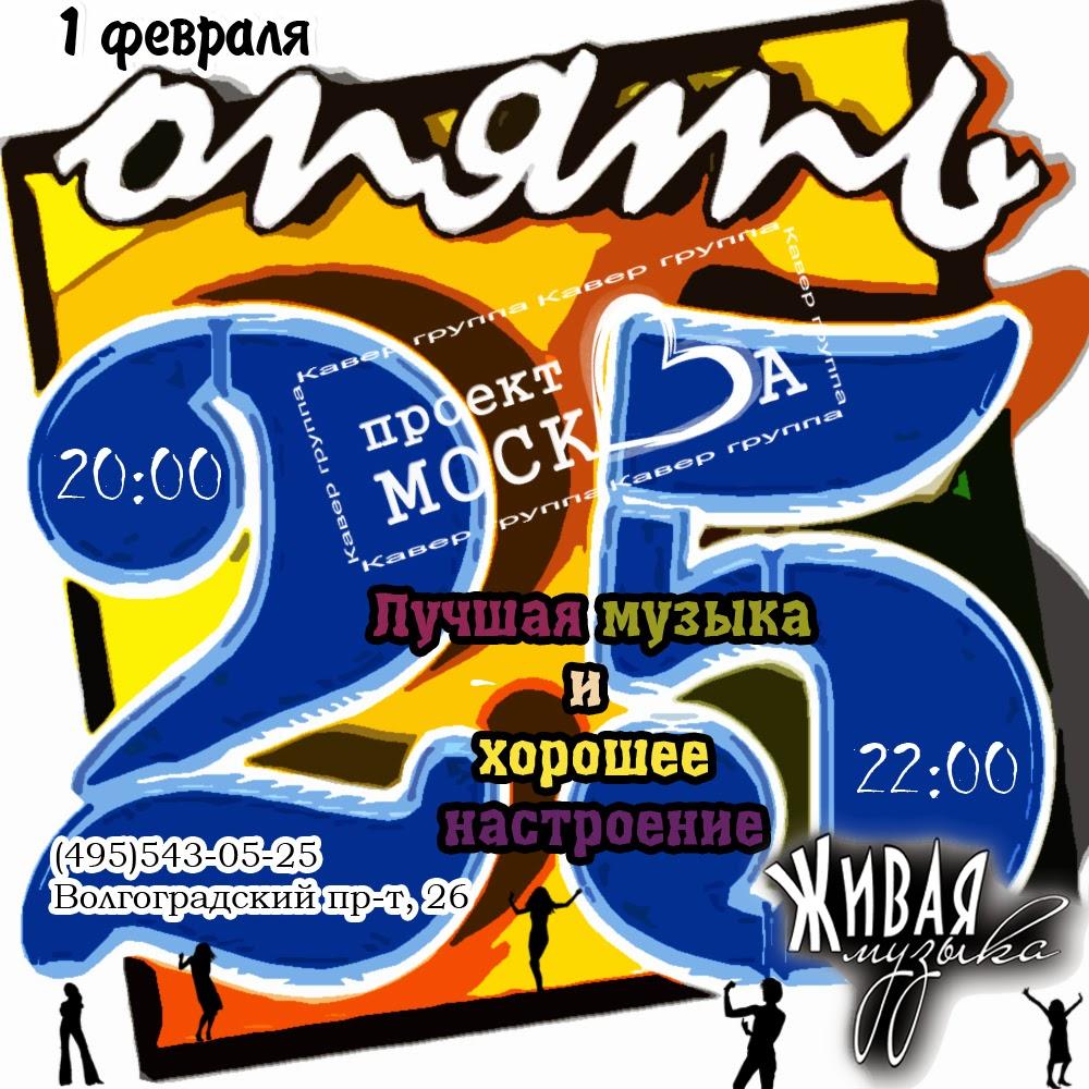 Опять 25 (II) кавер группа проект МОСКВА