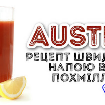 АУСТЕР - швидкий напиток від похмілля