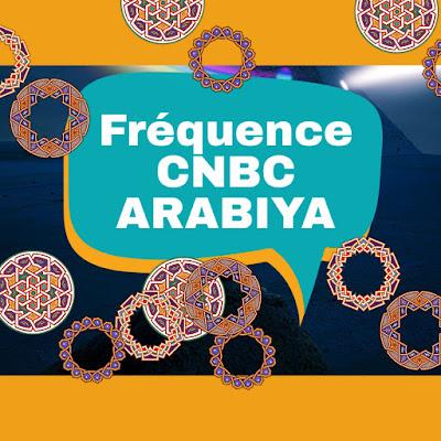 قناة    تردد قناة CNBC عربية على القمر الصناعي عرب سات  لمشاهدة الأفلام الأمريكية والأجنبية مترجمة للعربية مجاناً