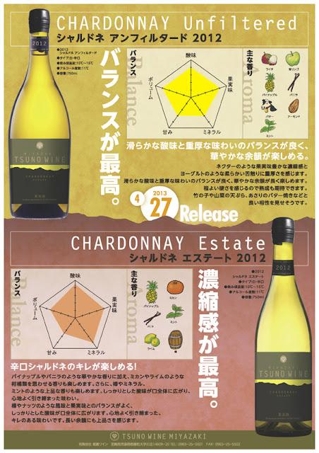 宮崎県 都農ワイナリー 白ワイン シャルドネエステート 2012 750ml