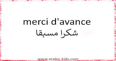 أشهركلمات التعبير عن الحب والعشق بالفرنسية مكتوبة على الصور