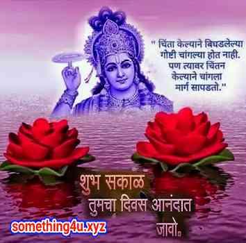 Good morning marathi status pic