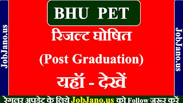 Result: BHU PET Entrance Result 2020, BHU PET Result 2020