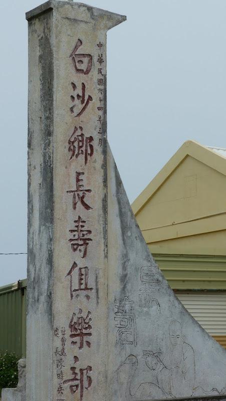 TAIWAN Archipel de Peng Hu - P1120747.JPG