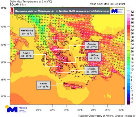 Ε.Α.Α : Στους 39°C τοπικά σήμερα η θερμοκρασία - Σε χαμηλά επίπεδα για την εποχή την Τετάρτη και την Πέμπτη