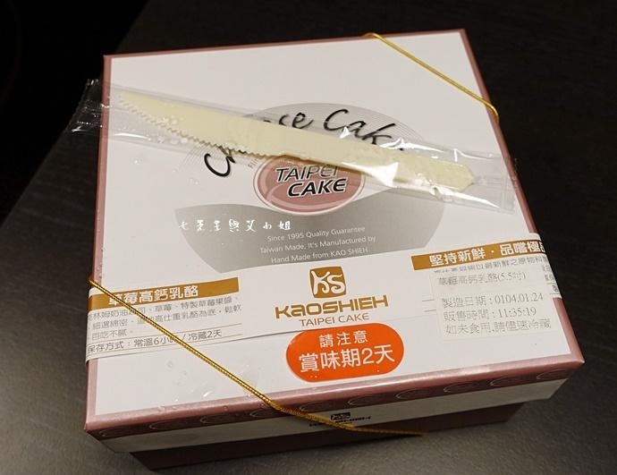 4 高仕蛋糕 Kaoshieh 草莓高鈣乳酪