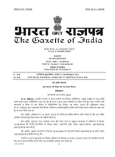 From the Center to the State: Notification of Mahadai Tirupina has been published