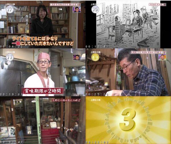 [TV-Variety] 出没!アド街ック天国~上野広小路~ – 2016.02.13