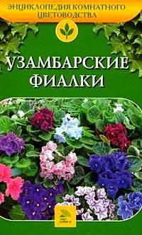 Книги и журналы по геснериевым 1208571