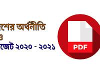 বাংলাদেশের অর্থনীতি ও জাতীয় বাজেট ২০২০-২০২১ Pdf Download