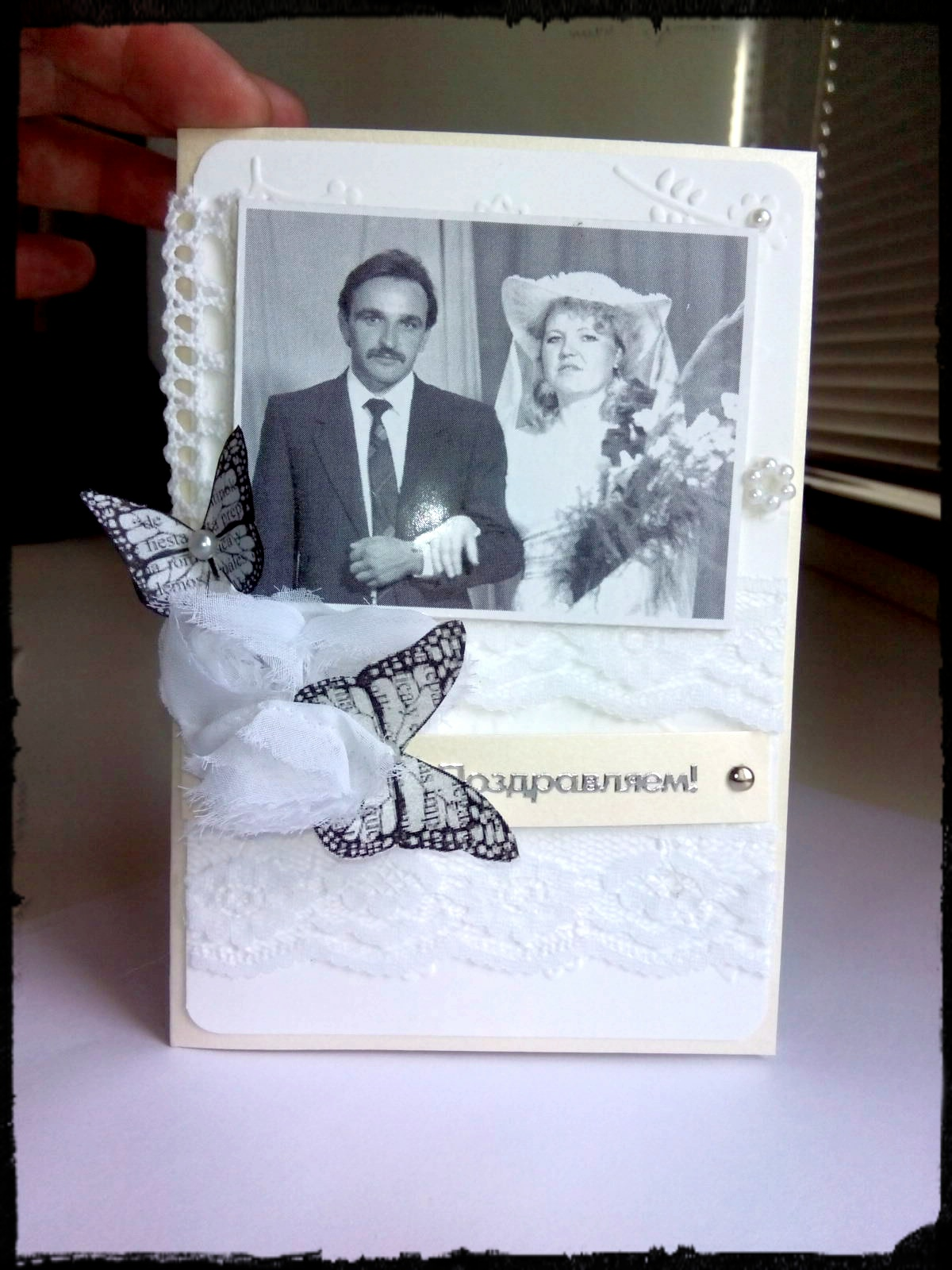 25 лет годовщина знакомства