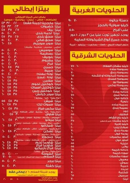 اسعار مطعم السلام