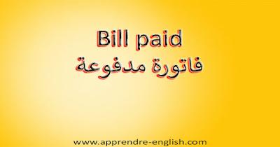Bill paid فاتورة مدفوعة