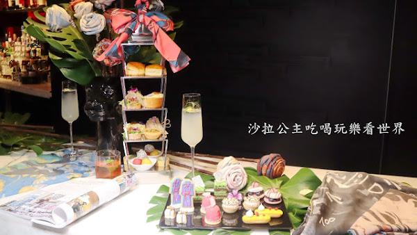台北時尚下午茶/馬可波羅酒廊X華裔設計師Daniel Wong『啟程Journey to 100 Prints』聯名下午茶