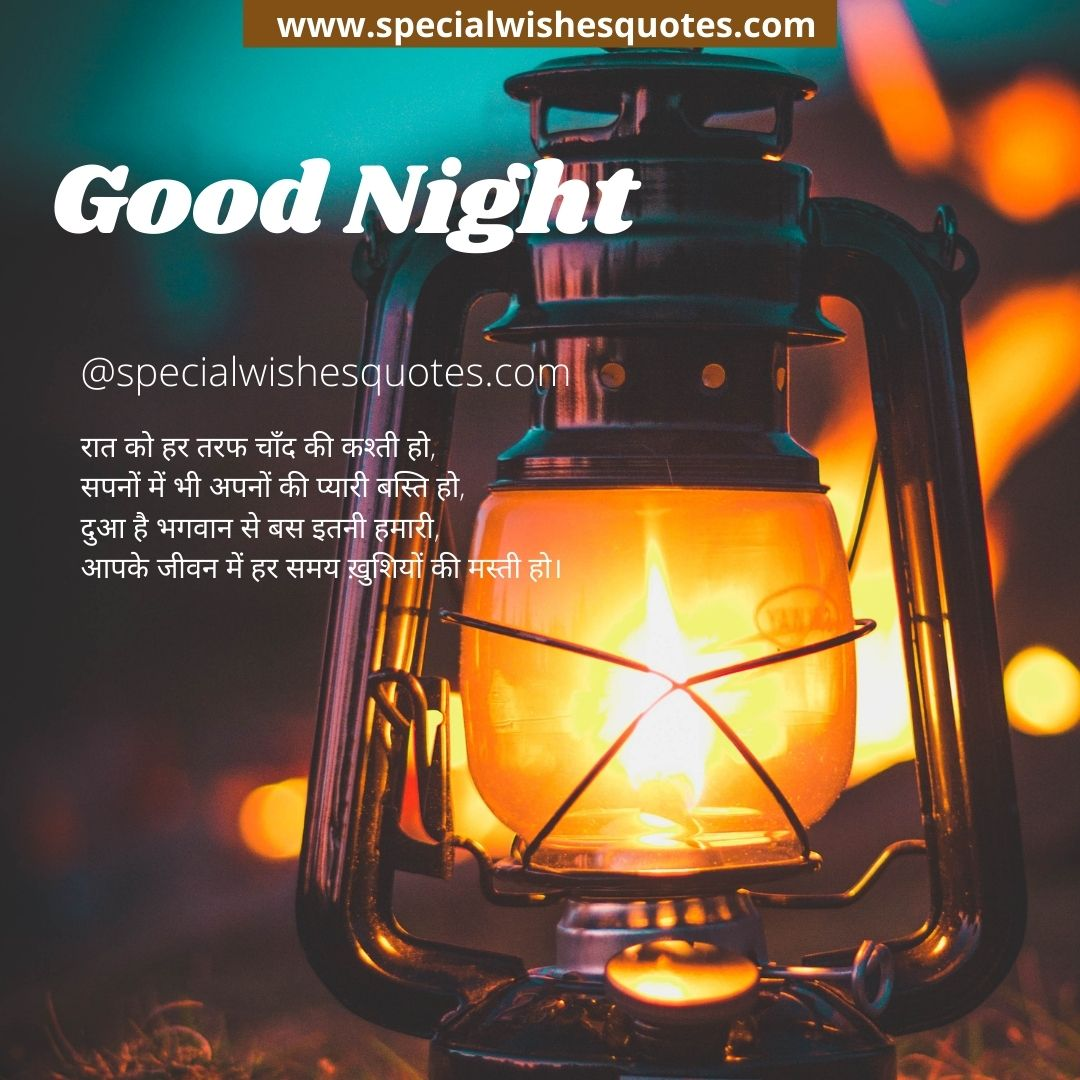 sweet good night messages in hindi