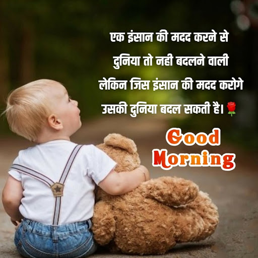 Beautiful good morning suvichar in Hindi