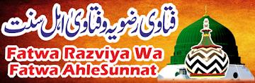 Fatawa-e-Razvia Wa Ahlesunnat