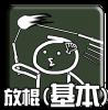 https://sites.google.com/site/diaboloclassroom/dan-ling-fen-lei-xi-tong/1ling-fang-gun-ji-ben-xing