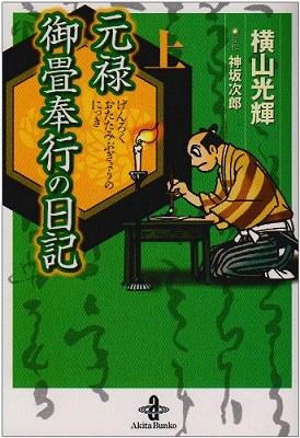 元禄御畳奉行の日記