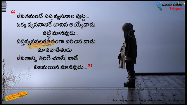 Best good evening quotes in telugu 1221