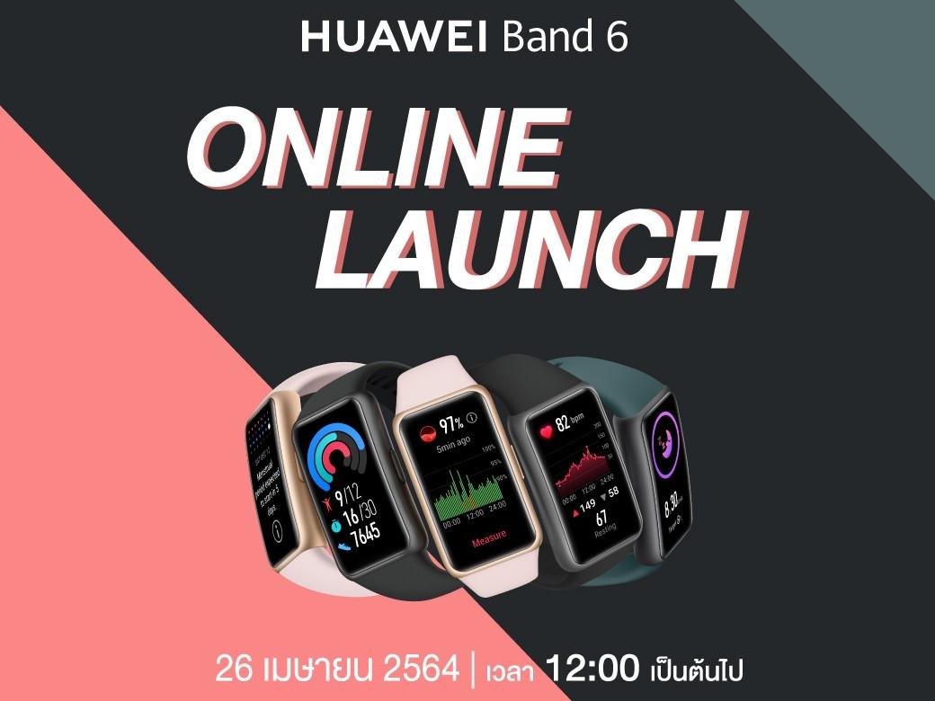 เตรียมนับถอยหลังกับ HUAWEI Band 6 สมาร์ทแบนด์รุ่นใหม่ล่าสุดจากหัวเว่ยพร้อมเปิดตัวอย่างเป็นทางการในไทยผ่านช่องทางออนไลน์ 26 เมษายนนี้!