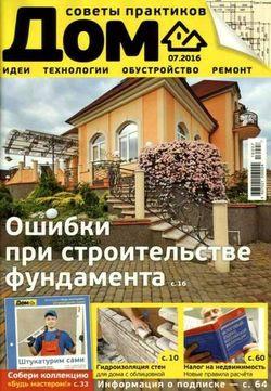 Читать онлайн журнал<br>Дом (№7 июль 2016)<br>или скачать журнал бесплатно