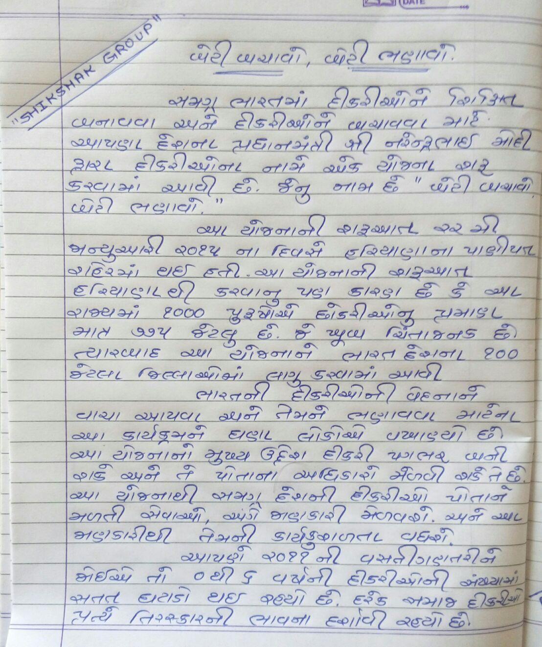 Essay on gujarat in gujarati language