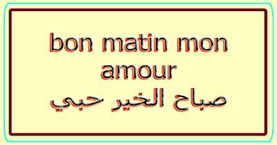 bon matin mon amour صباح الخير حبي