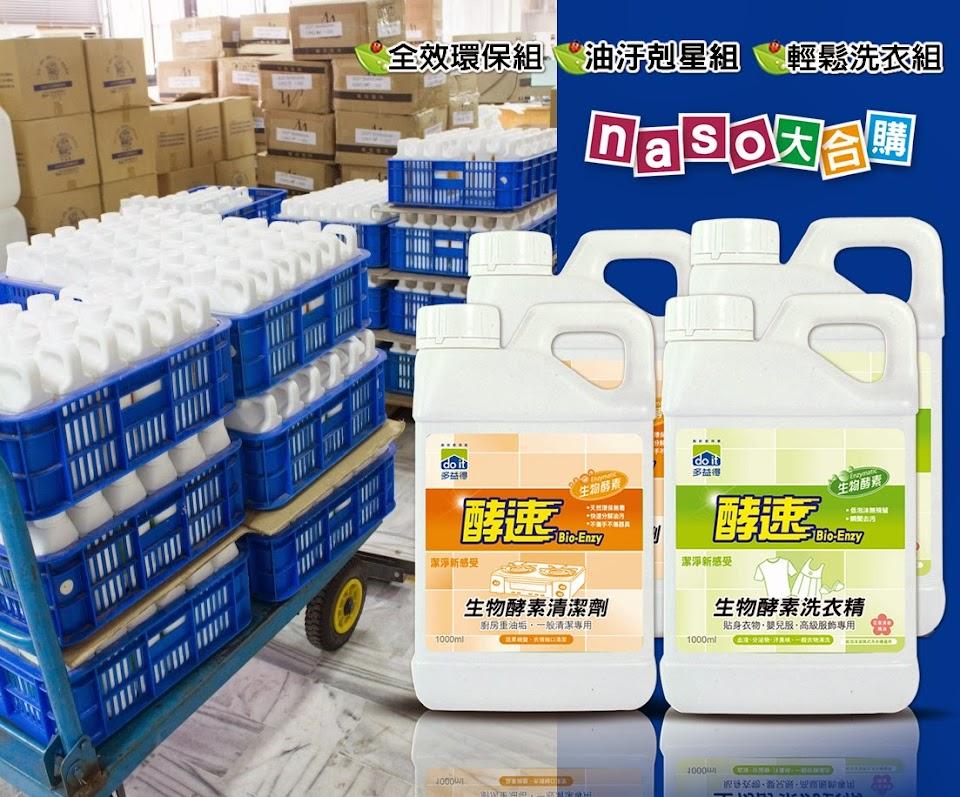 naso大含購 多益得萬用酵素/洗衣酵素