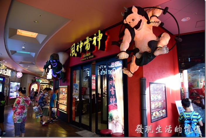 完全對準台灣人感覺的日本大阪環球影城外美食街【風神雷神】拉麵店