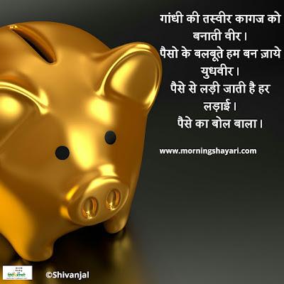 paisa shayari image paisa shayari hindi image paisa image shayari