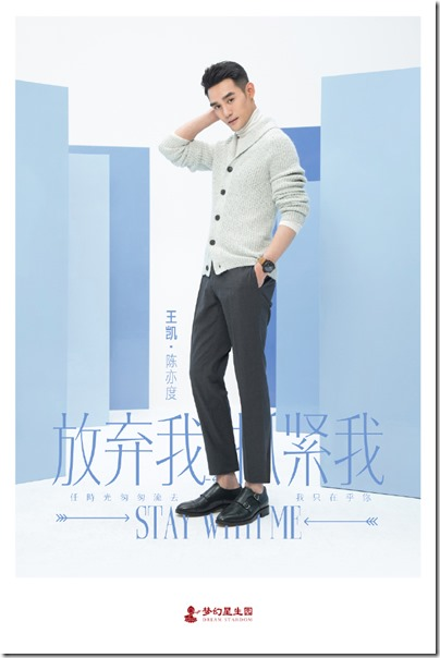 Stay with Me 放棄我抓緊我 Wang Kai 王凱 Poster 02