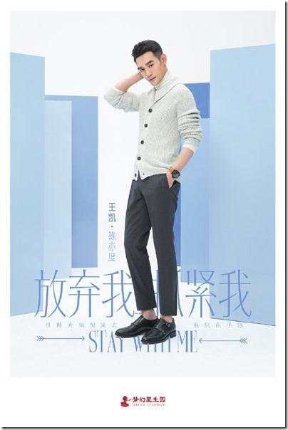 Stay with Me 放棄我抓緊我 Wang Kai 王凱 Poster 02