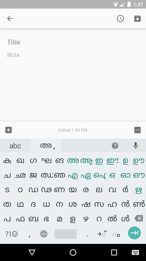 Google Indic Keyboard – Screenshot