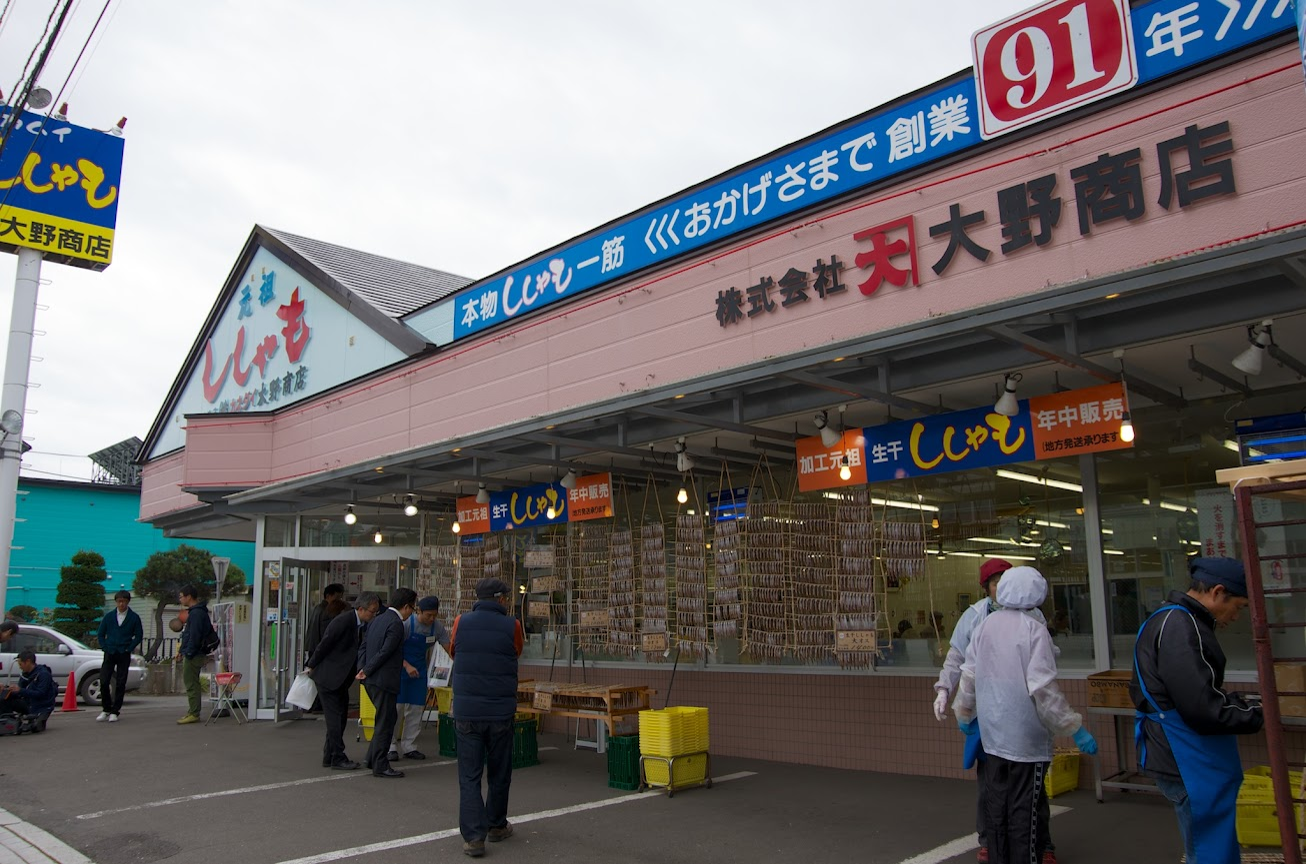 カネダイ大野商店(鵡川町)