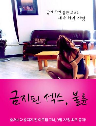 [เกาหลี 18+] Forbidden Sex, Adultery (2011) [Soundtrack ไม่มีบรรยายไทย]