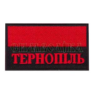 Прапорець червоно-чорний Тернопіль 8х4,5см.