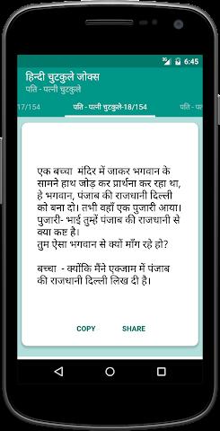 android Hindi Jokes and SMS in Hindi Screenshot 4