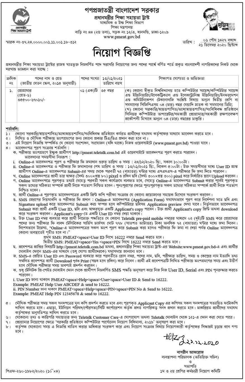 শিক্ষা মন্ত্রণালয় নিয়োগ বিজ্ঞপ্তি ২০২১ -  Ministry of Education Job Circular 2021