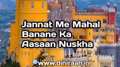 Jannat Me Mahal Banane Ka Aasaan Nuskha