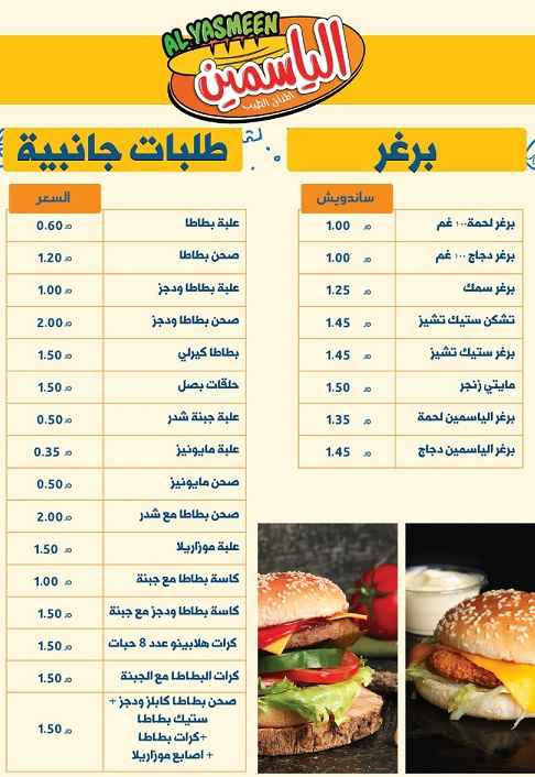 منيو مطعم الياسمين 5
