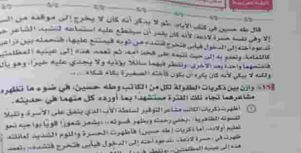 اجابات بوكليت امتحان اللغة العربية الصف الثالث الثانوى 2021 علمى