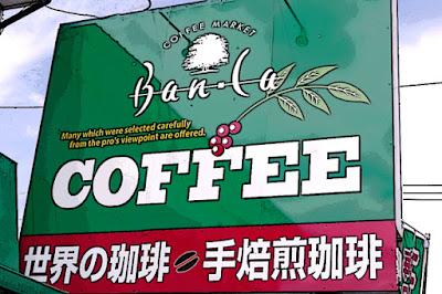 コーヒーマーケットバンカ:岡山市北区野田