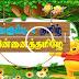 வகுப்பு 4 பருவம் 1 பாடம் தமிழ் அன்னைத் தமிழே பயிற்சி வினாக்களுடன்...