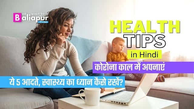 Health Tips in Hindi : कोरोना काल में अपनाएं ये 5 आदते, स्वास्थ्य का ध्यान कैसे रखें?